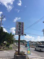 当店の沖縄そばのご紹介